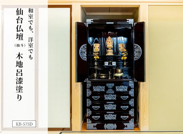 仙台仏壇(抽斗) KB-575D/KEB-575/KR-575 木地呂漆塗り/朱色漆塗り/伝統色漆塗り