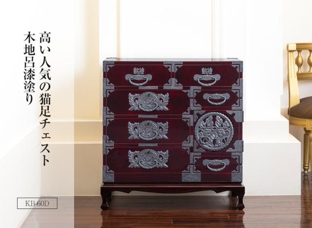 仙台箪笥 猫足チェストKB-60/KEB-60/KR-60 木地呂漆塗り/朱色漆塗り/伝統色漆塗り