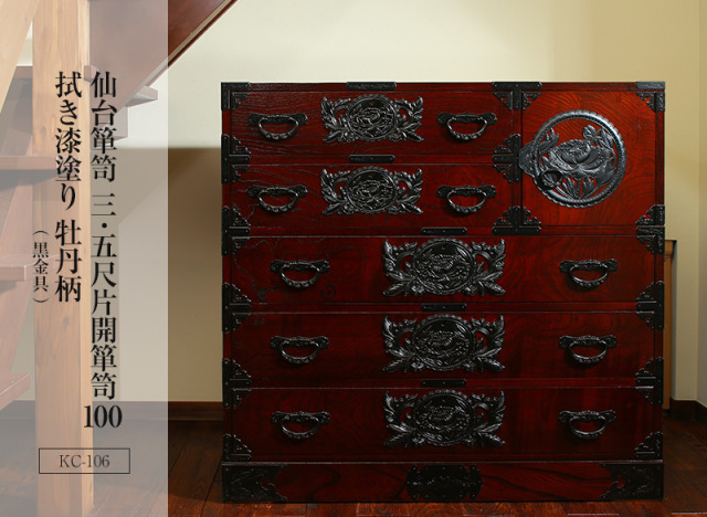 仙台箪笥 三.五尺片開箪笥100 KC-106 拭き漆塗り