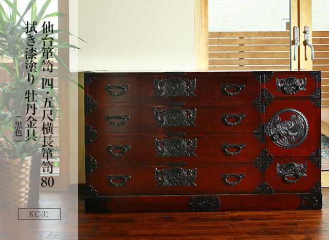 仙台箪笥 四.五尺横長箪笥80 KC-31 拭き漆塗り