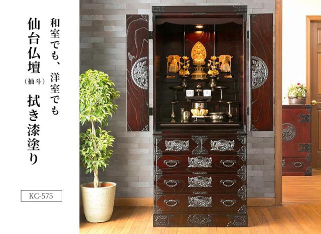 仙台仏壇(抽斗) KC-575 拭き漆塗り
