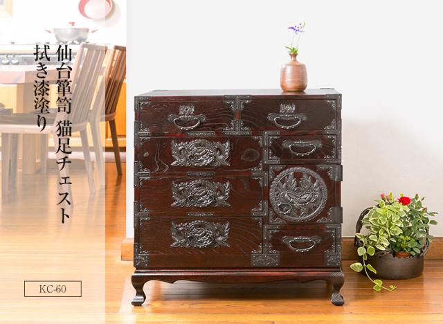 仙台箪笥 猫足チェスト KC-60 拭き漆塗り