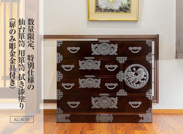仙台箪笥 用箪笥 拭き漆塗り KC-6DH(扉のみ彫金金具付き)