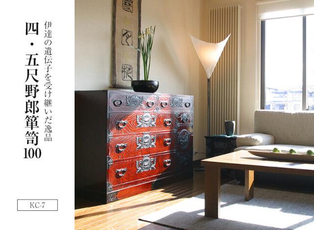 仙台箪笥 四.五尺野郎箪笥 KC-7 拭き漆塗り