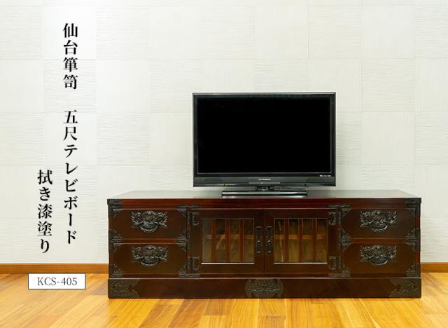 仙台箪笥 五尺テレビボード KCS-405 拭き漆塗り