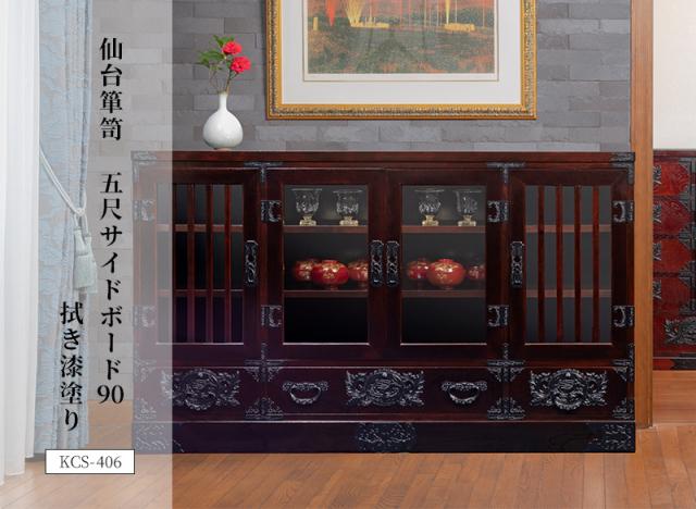 仙台箪笥 五尺サイドボード90 KCS-406 拭き漆塗り