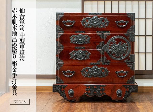 仙台箪笥 中型車箪笥 KD-18  赤木肌木地呂漆塗り 彫金手打金具