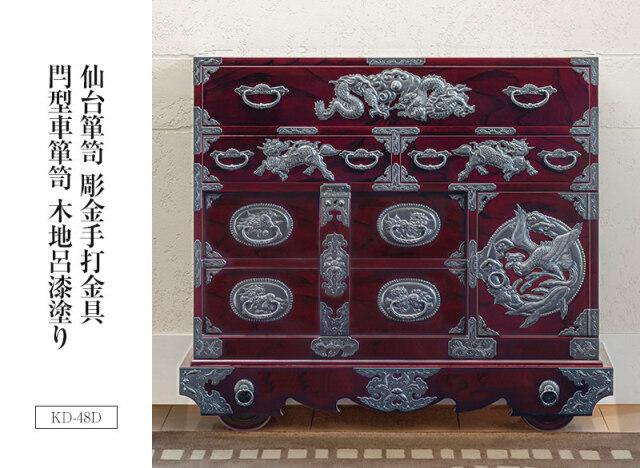 仙台箪笥 彫金手打金具 閂型車箪笥 KD-48D 木地呂漆塗り