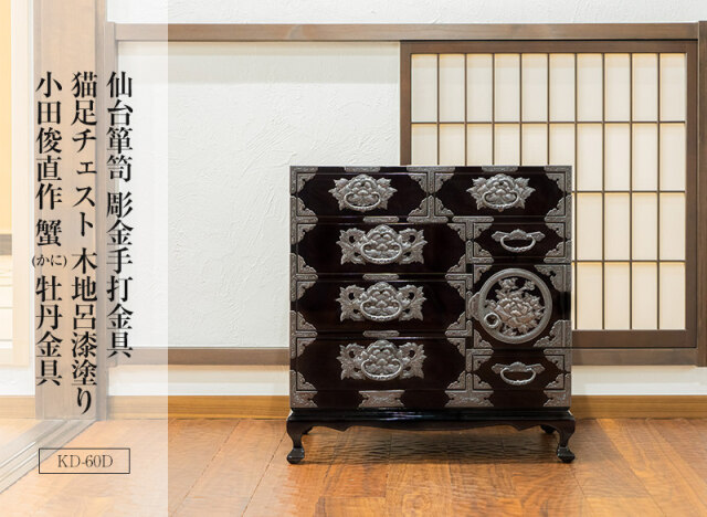 仙台箪笥 彫金手打金具 猫足チェスト KD-60D 木地呂漆塗り