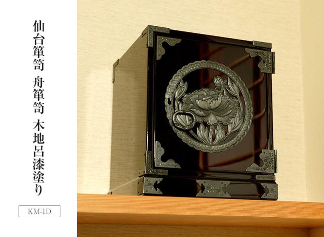 仙台箪笥 舟箪笥 KM-1D 木地呂漆塗り