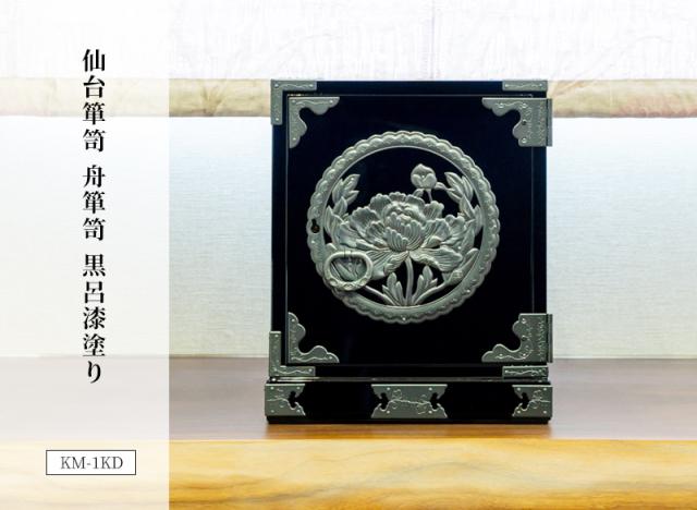 仙台箪笥 舟箪笥 KM-1KD 黒呂漆塗り
