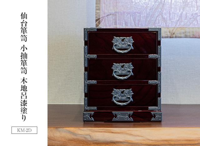 仙台箪笥 小抽箪笥 KM-2D/KM-2E 木地呂漆塗り/朱色漆塗り