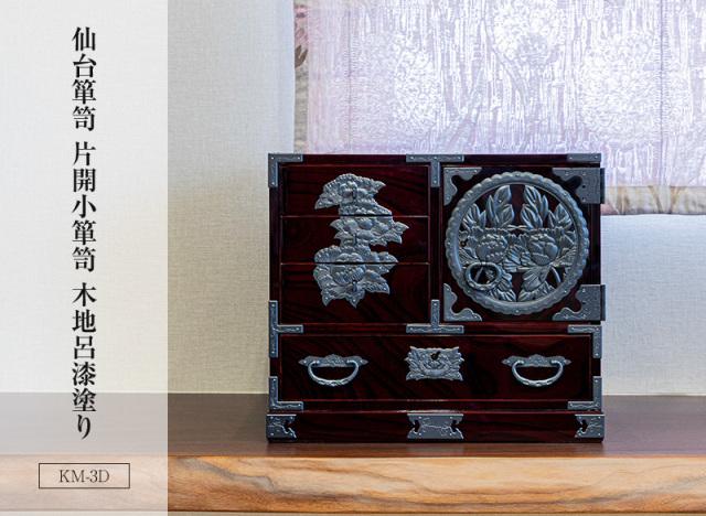 仙台箪笥 片開小箪笥 KM-3D 木地呂漆塗り