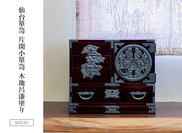 仙台箪笥 片開小箪笥 KM-3D/KM-3E 木地呂漆塗り/朱色漆塗り