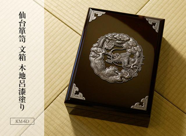 仙台箪笥 文箱 KM-6D 木地呂漆塗り