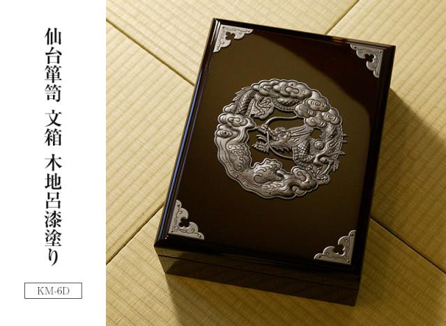 仙台箪笥 文箱 KM-6D 木地呂漆塗り/赤木肌木地呂漆塗り