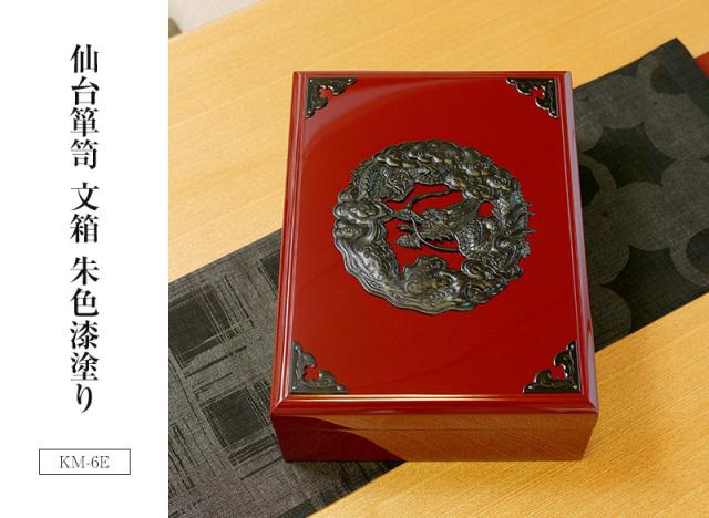 仙台箪笥 文箱 KM-6E 朱色漆塗り