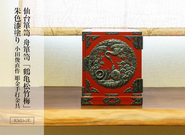 仙台箪笥 舟箪笥 KMD-1 小田俊直作 彫金手打金具【特注】