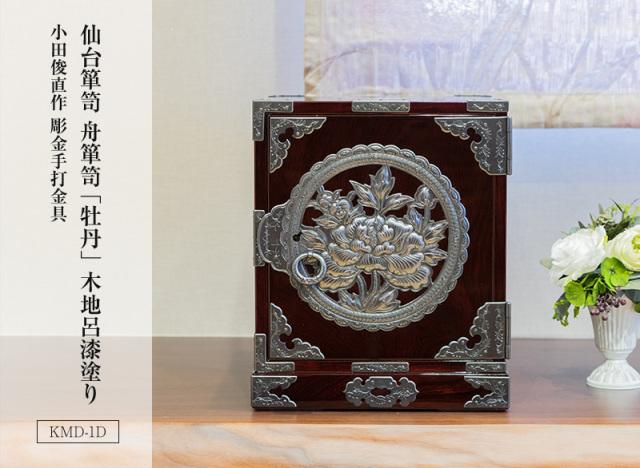 仙台箪笥 舟箪笥 KMD-1D 木地呂漆塗り 小田俊直作 彫金手打金具【特注】