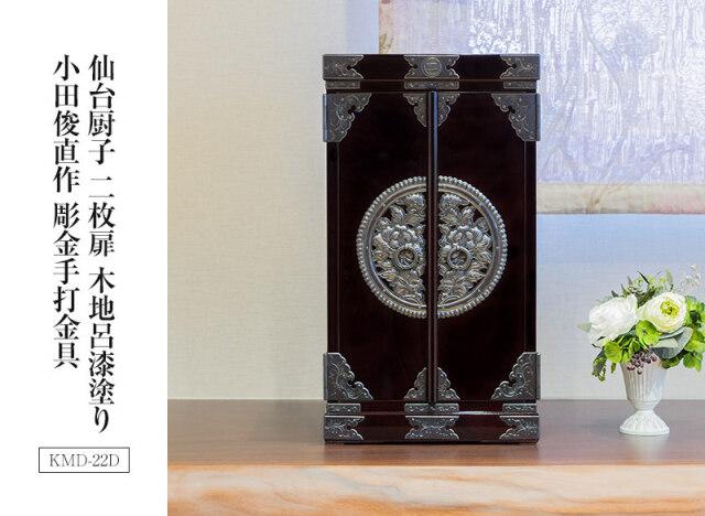 仙台厨子 二枚扉「牡丹」 KMD-22D 木地呂漆塗り 小田俊直作 彫金手打金具【特注】