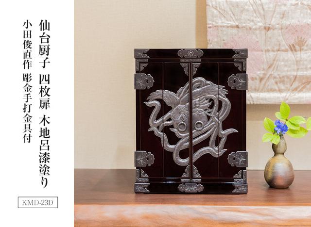 仙台厨子 四枚扉 KMD-23D 木地呂漆塗り 小田俊直作 彫金手打金具付