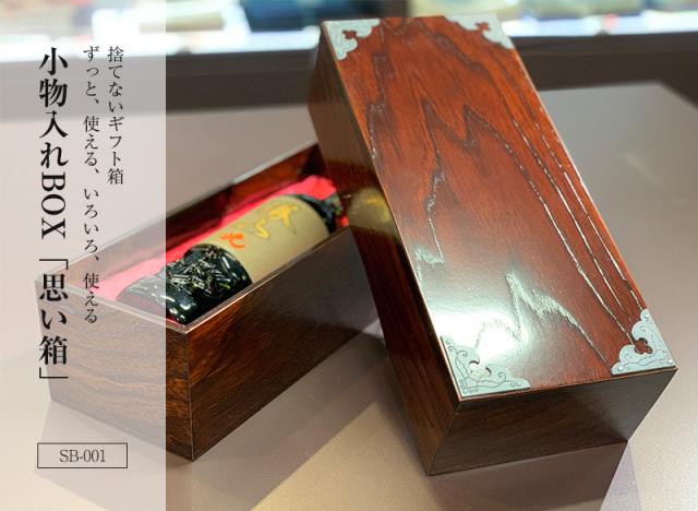 仙台箪笥 小物入れBOX「思い箱」 日本酒ギフト箱のほか、飾るなど楽しみ方いろいろSB-001