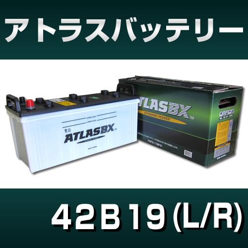 アトラスバッテリー【ATLAS】