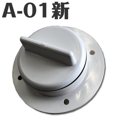 イケダ式 スカッパー A-01新 排水用 【イケダ商会】