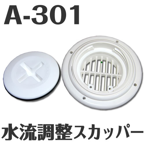 イケダ式 水流調整スカッパー A-301 (タテ目) 【イケダ商会】