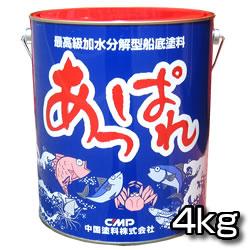あっぱれ 4kg 加水分解型船底塗料 【中国塗料】