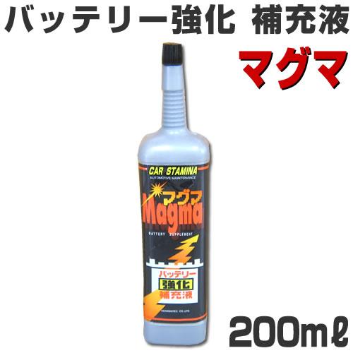 マグマ バッテリー強化補充液 200ml 【ヤシマテック】