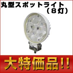 【特価品】 BMO 丸型スポットライト(8灯)ハイパワーLEDライトシリーズ [C91032W] (生産終了品)
