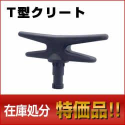 【特価品】 BMO T型クリート (在庫処分品) [2015年以前の旧型品]
