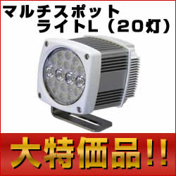 【特価品】 BMO マルチスポットライトL(20灯)ハイパワーLEDライトシリーズ [C91056W] (生産終了品)