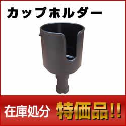 【特価品】 BMO カップホルダー 【CF-DK110B】 (在庫処分品) [2015年以前の旧型品]