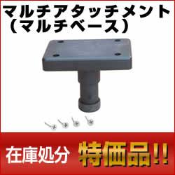 【特価品】 BMO マルチアタッチメント(マルチベース) (在庫処分品) [2015年以前の旧型品]