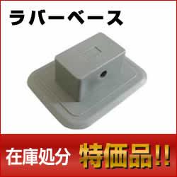 【特価品】 BMO ラバーベース【CF-MT312】 (在庫処分品) [2015年以前の旧型品]