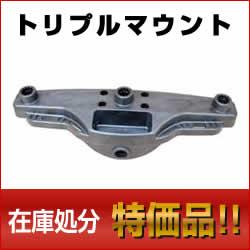 【特価品】 BMO トリプルマウント 【CF-MT501】 (在庫処分品) [2015年以前の旧型品]