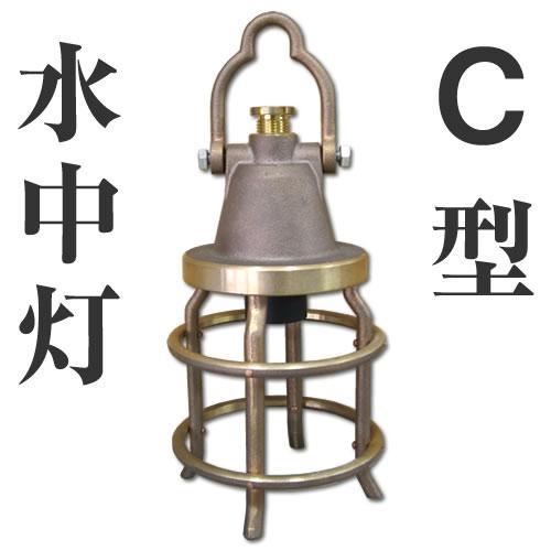 C型水中灯 真鍮製 集魚灯