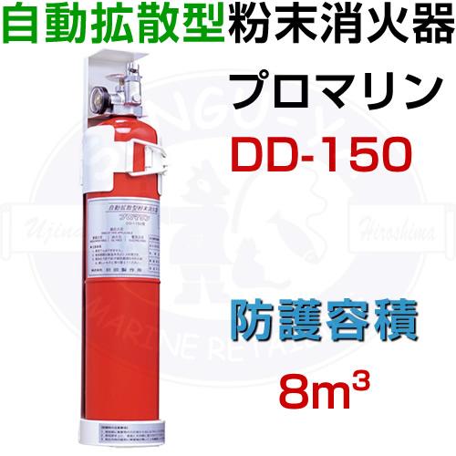 プロマリンDD-150 自動拡散型粉末消火器 法定備品 船検 小型船舶用 【初田製作所】