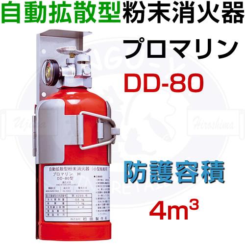 プロマリン DD-80 自動拡散型粉末消火器 法定備品 船検 小型船舶用 【初田製作所】