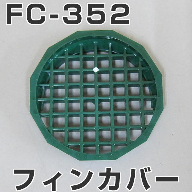 イケダ式 水流調整スカッパー用フィンカバー FC-352 (マス目) 【イケダ商会】