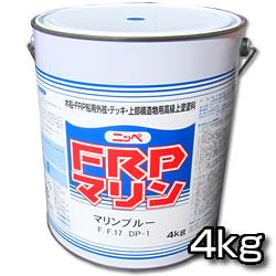 FRPマリン 【日本ペイント・ニッペ】