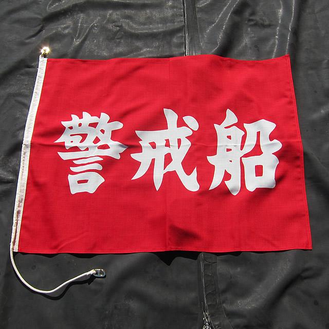 警戒船 旗 赤 伴天