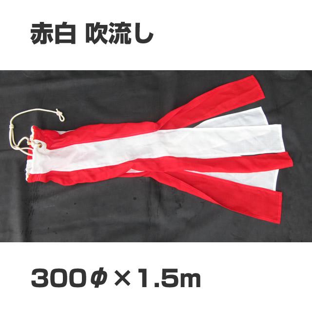 旗 吹流し 吹き流し 300φ×1500 赤白 伴天
