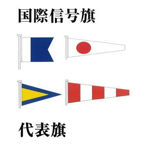 国際信号旗 代表旗