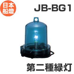 電球式航海灯 第2種緑灯  【JB-BG1】 JCI認定品 【日本船燈】