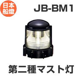 電球式航海灯 第2種マスト灯  【JB-BM1】 JCI認定品 【日本船燈】