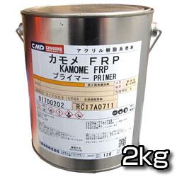 カモメFRPプライマー シルバー 【中国塗料】