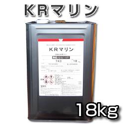 KRマリン 18kg 塩化ゴム系上塗り塗料 【カナエ塗料】